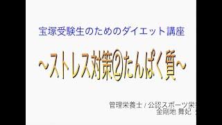 宝塚受験⽣のダイエット講座〜ストレス対策② たんぱく質〜のサムネイル画像