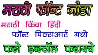 Picsart me hindi/marathi fonts kaise add kare unicode
