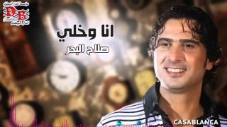 تحميل اغاني انا وخلي...صلاح البحر MP3