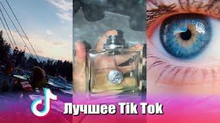 Посмотри и залипни. Самые красивые видео из Tik Tok