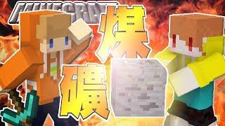 Minecraft_冠冠生存EP#37:首次合作!第一屆挖礦大賽 FT.茶杯【當個創世神】