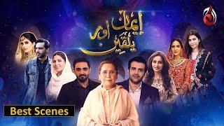 Khayal Rakhna Ammi Ko Pata Nahi Chalay | Iman Aur Yaqeen | Best Scene | Aaj Entertainment