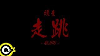 頑童MJ116【走跳】Official Music Video
