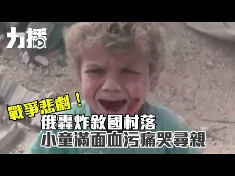 受傷兒童反應令人心酸