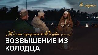 История пророка Юсуфа (мир ему) 4 серия. Возвышение из колодца... Как Юсуф попал в колодец.
