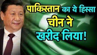 पाकिस्तान की ज़मीन पर चीन का