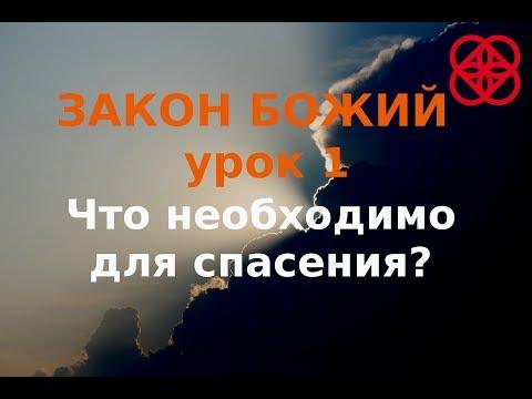 Как правильно верить? Закон Божий.  Православие