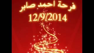 preview picture of video 'مهرجان حسين الديزل (فرحة احمد صابر)'