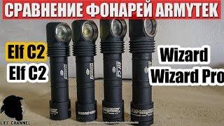 🔦  КАКОЙ НАЛОБНИК ЛУЧШЕ  ELF и Wizard от Armytek