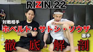 RIZIN.22で対戦するホベルト・サトシ・ソウザ選手の試合を石井東吾先生と一緒に観戦してみた  RIZIN https://jp.rizinff.com  RIZINクラファンよろしくお願いします! https://rizin-cloudfunding.lixve.jp  YOUTUBEでのお仕事のご依頼はこちらのメールアドレスまでお願いします! yatchikun.channel@gmail.com  矢地祐介 インスタグラム https://instagram.com/usk_yachi?utm_source=ig_profile_share&igshid=ztfeirtxspda  矢地祐介 アメーバブログ https://ameblo.jp/usk-0513/  YSA http://ysa.jp  #矢地祐介#ヤッチくんチャンネル#RIZIN#ホベルト・サトシ・ソウザ#ジークンドー#石井東吾