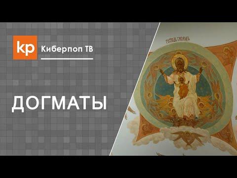 Пресвятая Троица - тайна христианства