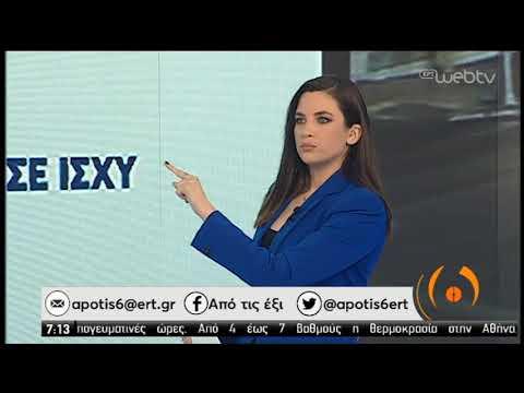 Οφειλές εφορίας   Νέα πάγια ρύθμιση   07/01/2020   ΕΡΤ
