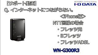 サポート動画Q&AインターネットにつながらないiOS編WN-G300R3アイ・オー・データ