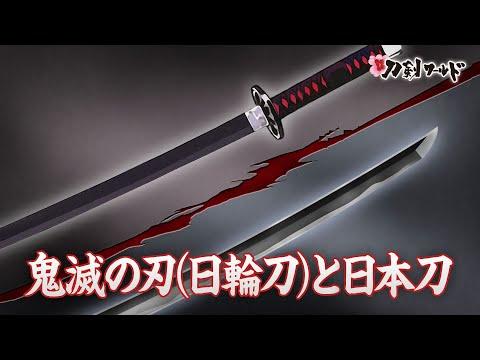 鬼滅の刃(日輪刀)と日本刀