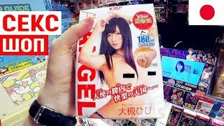 СЕКС ШОП в ЯПОНИИ. Развратные японцы. Японцам больше не нужны реальные девушки. Силиконовые японки