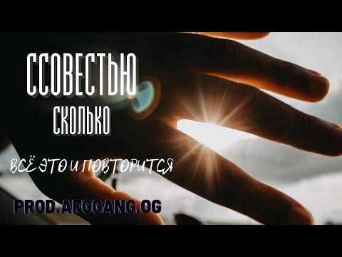 ССОВЕСТЬЮ - Сколько