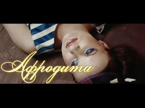 Afrodita/Афродита - ВАЛЕРА, ПРОЩАЙ! (Official clip)