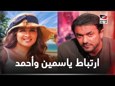 بعد هجوم شقيقها عليها.. ياسمين عبد العزيز والعوضى يعترفان بالحب علنًا