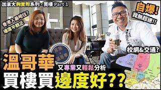 [夠實際系列] 溫哥華買樓 Part 1 - 買樓買邊度好? 邊區香港人最啱住? 校網   交通   價格   專業分析   我最愛Tri-Cities   加拿大溫哥華買樓程序   移民及回流