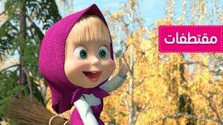 ماشا والدب - المكنسة العجيبة 💨(أنا ممتازة في الطيران)
