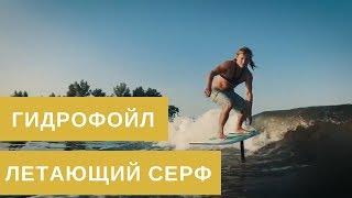 ГИДРОФОЙЛ ЛЕТАЮЩИЙ СЕРФ