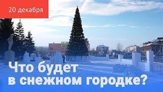 Стена для селфи, Забивака и собака  Что будет в главном снежном городке?