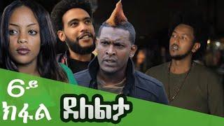New Eritrean Film 2019 - Delelta Part 6 I ደለልታ 6ይ ክፋል