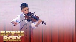 10-летний скрипач-виртуоз Тимур Барабан | Круче всех!
