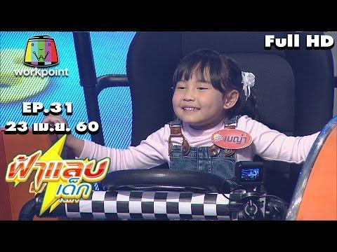 ฟ้าแลบเด็ก | เบญ่า,สกาย,นะโม,เอเซีย | 23 เม.ย. 60 Full HD