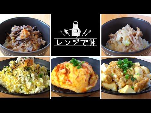 【レンジで丼】5選!牛丼・豚丼・天津飯・玉子丼!簡単ズボラ料理