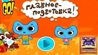 Котики ВПЕРЕД Главное Подготовка ИГРА с Котей и Катей Игровой Мульт на Русском Языке