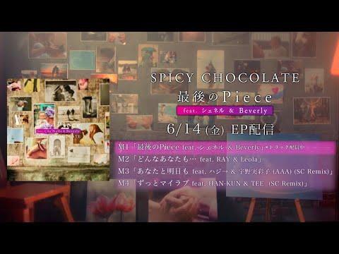 6/14配信EP SPICY CHOCOLATE『最後のPiece feat. シェネル & Beverly』全曲公開!!