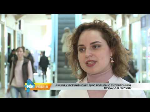 Новости Псков 15.05.2017 # Акция ко дню борьбы с гипертонией