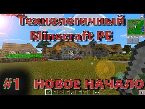 Технологичный Minecraft PE #1 НОВОЕ НАЧАЛО!! :)