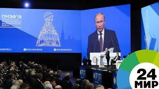 Путин, Макрон и Абэ на ПМЭФ-2018: детали выступлений - МИР 24