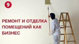 Как заработать на ремонте и отделке помещений? Проблематика строительного бизнеса
