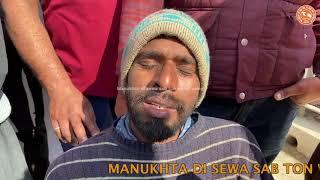 Manukhta Di Sewa Society Ludhiana ਮਨੁੱਖਤਾ ਦੀ ਸੇਵਾ ਸੱਭ ਤੋਂ ਵੱਡੀ ਸੇਵਾ