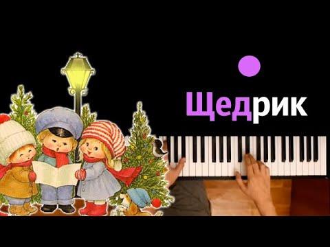 Щедрик (Рождественская «Carol of the Bells») ● караоке | PIANO_KARAOKE ● ᴴᴰ + НОТЫ & MIDI