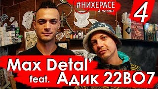 #НИХЕРАСЕ Сезон 4 Эпизод 4 Max Detal