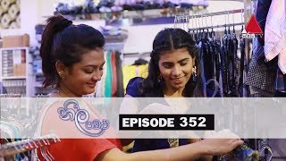 Neela Pabalu | Episode 352 | 17th September 2019 | Sirasa TV