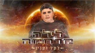 דקל וקנין - לילה מלחמה - Dekel Vaknin - Layla Milhama