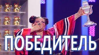 """Победителем """"Евровидения 2018"""" стал Израиль!"""