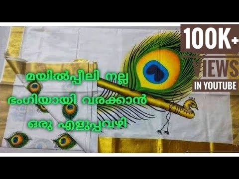 kerala mural painting in saree fabric painting peacock feather