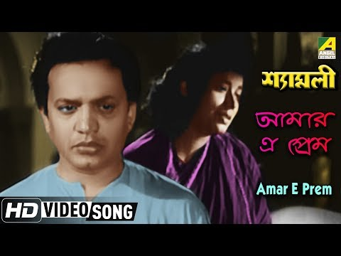 Amar E Prem | Shyamali | Bengali Movie Song | Uttam Kumar | HD Song