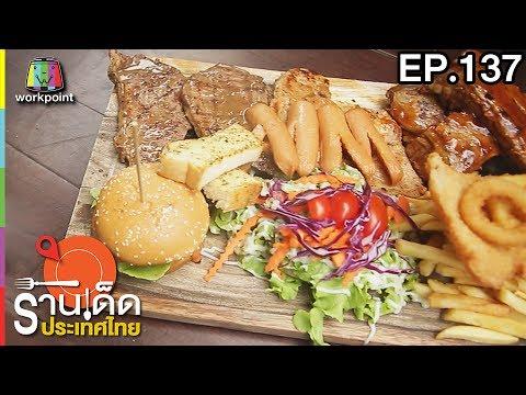 ร้านเด็ดประเทศไทย | EP.137 | 22 มิ.ย.60