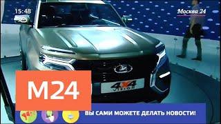 На Московском автосалоне представили обновленную линейку отечественных машин Lada, Aurus, Kamaz