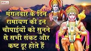 मंगलवार के दिन रामायण की इन चौपाईयों को सुनने से सभी संकट और कष्ट दूर होते हैं