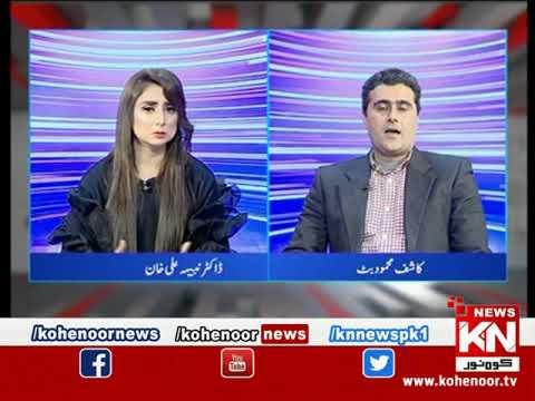 Kohenoor@9 With Dr Nabiha Ali Khan 12 January 2021 | Kohenoor News Pakistan