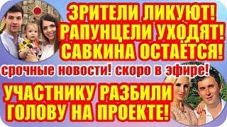 Дом 2 Свежие Новости ♡ 2 августа 2019. Эфир (8.08.2019).