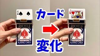 【種明かし】ケースに確実に入れたカードが変化する衝撃のトリック